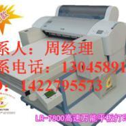 爱普生7880万能打印机图片
