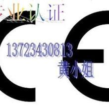 供应速办暖手袋CE认证等其他出国认证批发
