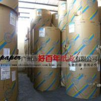供应广州市国产进口包装印刷牛皮纸