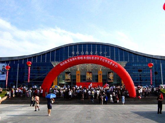 桂林会展中心