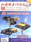 供应《机械制造与自动化》杂志社征稿启机械制造与自动化杂志社征稿启