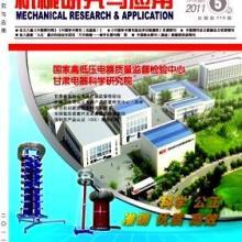 供应《机械研究与应用》杂志社征稿