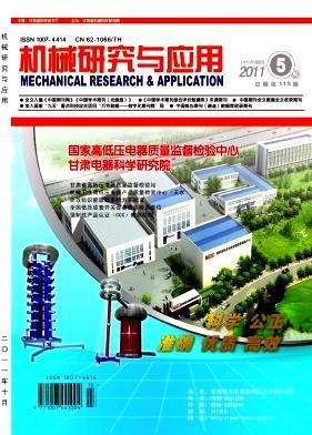 机械研究与应用杂志社征稿图片/机械研究与应用杂志社征稿样板图 (1)
