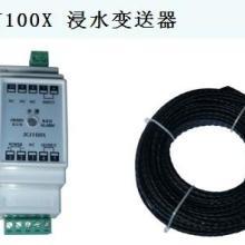 供应JCJ100X浸水变送器