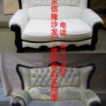 供应深圳沙发维修翻新换皮换布护理洗清批发