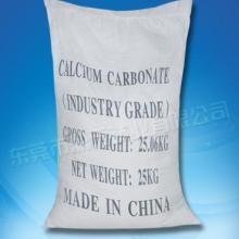 供应轻质碳酸钙