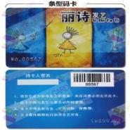 南宁条码卡图片
