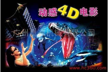 供应4D/5D立体电影动感设备专卖