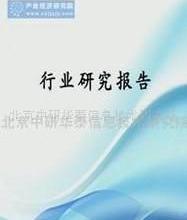 供应中国生物识别技术行业市场分析及投资前景研究报告