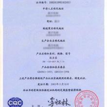 供应电动工具CCC认证