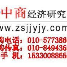 供应中国厨房家具市场投资盈利分析及竞争策略研究报告批发