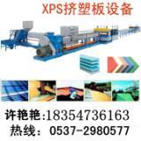 供应xps挤塑板设备