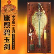 中国第一款帝王玉剑康熙碧玉剑图片
