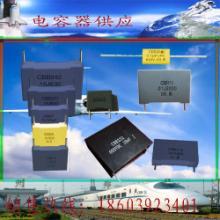 供应电子薄膜电容器