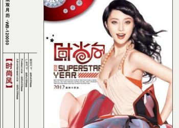 2012新年台历挂历图片