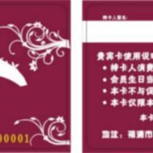 供应专业制作会员卡/会员卡批发/超市会员卡/服装会员卡批发