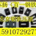 供应18kg钢轨连接板压板北京哪里卖18kg钢轨连接板18kg钢轨