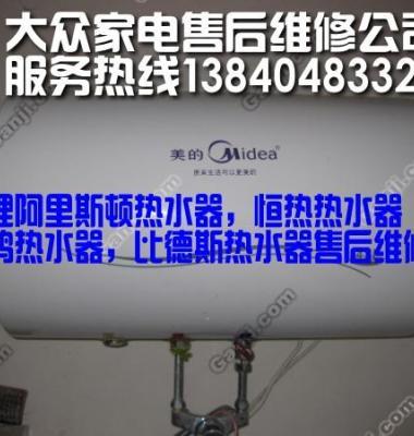 沈阳顶棒热水器维修售后图片/沈阳顶棒热水器维修售后样板图 (1)