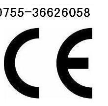 网络终端设备CE认证,网络终端设备CE认证,网络终端设备CE认证