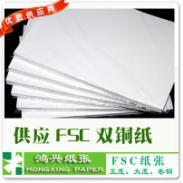 供应岁末狂欢寄价FSC纸128g克双铜纸华夏太阳错过了后悔你一年