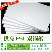 供应鸿兴纸业专供FSC纸157g克太阳FSC双铜纸FSC国际认证