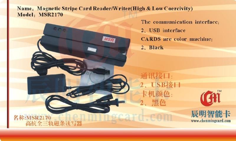 促销宝贝MSR-2170购物卡 高抗全三轨磁卡读写器