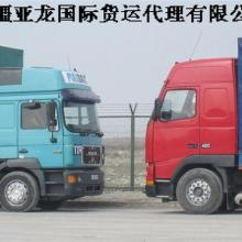 供应卡拉套国际物流国际汽车运输