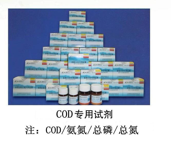 供应COD通用试剂/耗材