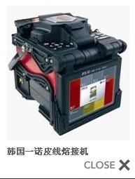 安康韩国一诺光纤熔接机维修图片