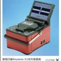 供应黄石韩国日新Keyman-S1光纤熔接