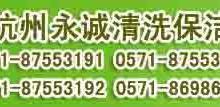 鬃杭州打扫卫生,杭州清洁公司,杭州保洁公司