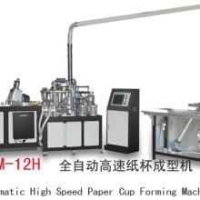 供应纸杯机多少钱,全自动高速纸杯机,纸杯机价格