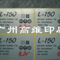供应哑银电子产品标签