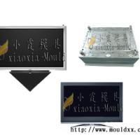 供应好品质塑料外壳电视机模具