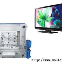 供应塑胶外壳电视机模具