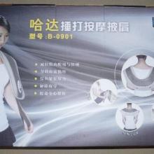 供应多功能哈达按摩披肩肩部按摩器按摩腰带批发