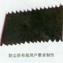 供应防尘折布