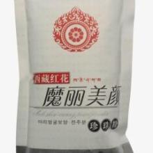 供应西藏红花魔丽养颜珍珠粉