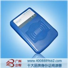 供应普天身份证识别器普天IDMR02/TG速览身份证识别身份信息批发