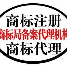 供应第9类通讯导航设备商标注册商标