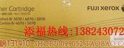 供应富士施樂4070硒鼓/感光鼓/套鼓原装AP3070 4070