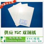 供应缤纷纸品特卖会FSC纸128g克双铜纸