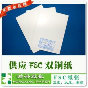 缤纷纸品特卖会FSC纸128g克双铜纸图片