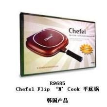 供应ChefelFlipNCook平底锅电话:13533465188