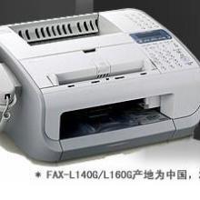 供应佳能Canon/FAX-L160激光传真机