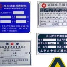 厂家直销机器标牌UV丝印铝牌不锈钢牌批发