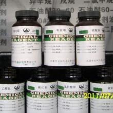 供应化学试剂 化学试剂厂家 化学试剂报价 化学试剂价格批发