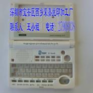 电子词典喷油加工图片