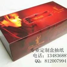 供应广告盒抽纸定制 盒抽纸 盒抽纸巾 广告盒抽