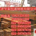 16锰槽钢/16锰H型钢/Q345槽钢图片